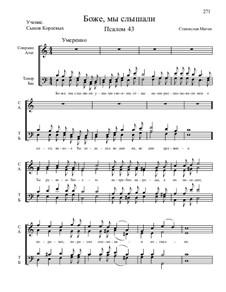 Из Псалтири, Nos.36-70, Op.3: No.43 Боже, мы слышали ушами своими by Станислав Маген