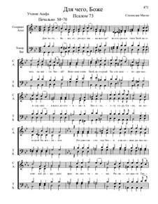 Из Псалтири, Nos.71-104, Op.3: No.73 Для чего, Боже, отринул нас by Станислав Маген
