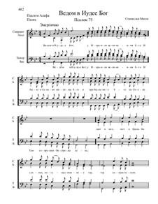 Из Псалтири, Nos.71-104, Op.3: No.75 Ведом в Иудее Бог by Станислав Маген