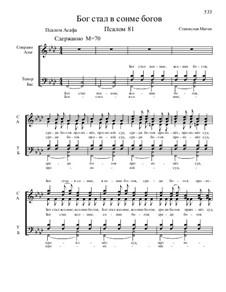 Из Псалтири, Nos.71-104, Op.3: No.81 Бог стал в сонме богов by Станислав Маген