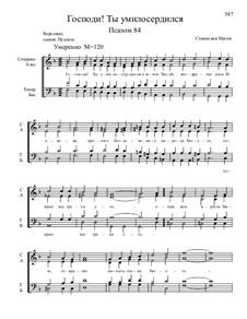 Из Псалтири, Nos.71-104, Op.3: No.84 Господи! Ты умилосердился by Станислав Маген