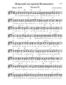 Из Псалтири, Nos.71-104, Op.3: No.90 Живущий под кровом Всевышнего by Станислав Маген