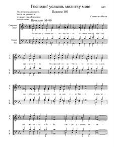 Из Псалтири, Nos.71-104, Op.3: No.101 Господи! услышь молитву мою by Станислав Маген