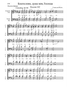 Из Псалтири, Nos.71-104, Op.3: No.102 Благослови, душа моя, Господа by Станислав Маген