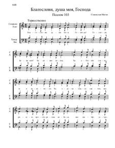 Из Псалтири, Nos.71-104, Op.3: No.103 Благослови, душа мой, Господа by Станислав Маген