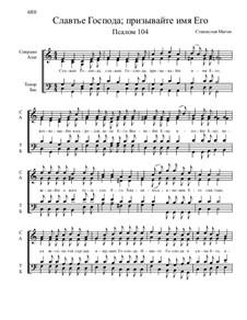 Из Псалтири, Nos.71-104, Op.3: No.104 Славьте Господа: призывайте имя Его by Станислав Маген
