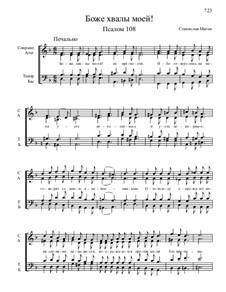 Из Псалтири, Nos.105-129, Op.3: No.108 Боже хвалы моей by Станислав Маген