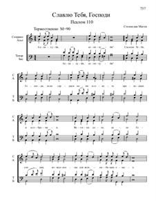 Из Псалтири, Nos.105-129, Op.3: No.110 Славлю Тебя, Господи by Станислав Маген