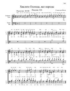 Из Псалтири, Nos.105-129, Op.3: No.116 Хвалите Господа, все народы by Станислав Маген