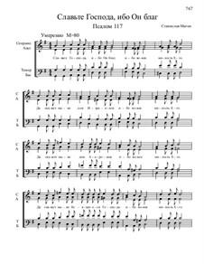 Из Псалтири, Nos.105-129, Op.3: No.117 Славьте Господа, ибо Он благ by Станислав Маген