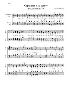 Из Псалтири, Nos.105-129, Op.3: No.118б Странник я на земле by Станислав Маген