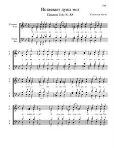 Из Псалтири, Nos.105-129, Op.3: No.118е Истаивает душа моя by Станислав Маген