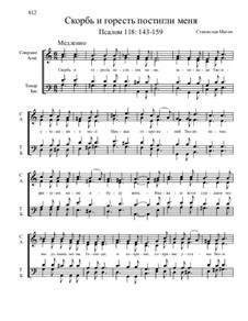 Из Псалтири, Nos.105-129, Op.3: No.118к Скорбь и горесть постигли меня by Станислав Маген