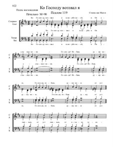 Из Псалтири, Nos.105-129, Op.3: No.119 Ко Господу воззвал я by Станислав Маген