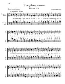 Из Псалтири, Nos.105-129, Op.3: No.129 Из глубины взываю by Станислав Маген