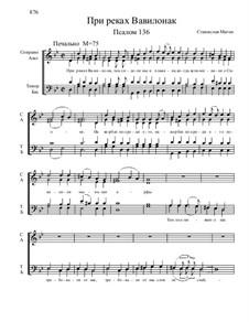 Из Псалтири, Nos.130-150, Op.3: No.136 При реках Вавилона by Станислав Маген