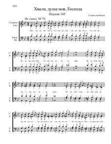 Из Псалтири, Nos.130-150, Op.3: No.145 Хвали, душа моя, Господа by Станислав Маген