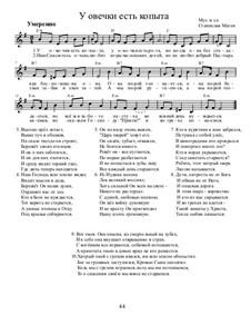 Дети в Библии, Op.12: No.2 У овечки есть копыта by Станислав Маген