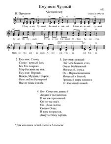 Дети в Библии, Op.12: No.5 Ему имя Чудный by Станислав Маген