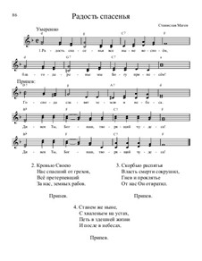 Дети в Библии, Op.12: No.6 Радость спасенья by Станислав Маген
