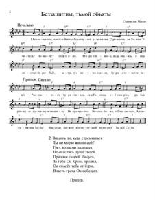 Библейские темы, Nos.1-35, Op.13: No.2 Беззащитны, тьмой объяты by Станислав Маген