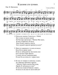 Библейские темы, Nos.1-35, Op.13: No.7 В долине сто тучных паслося овец by Станислав Маген