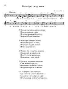 Библейские темы, Nos.1-35, Op.13: No.11 Великую силу имея by Станислав Маген