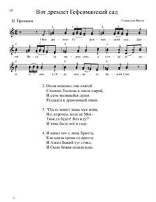 Библейские темы, Nos.1-35, Op.13: No.15 Вот дремлет Гефсиманский сад by Станислав Маген