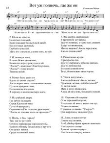 Библейские темы, Nos.1-35, Op.13: No.17 Вот уж полночь by Станислав Маген