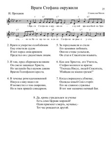 Библейские темы, Nos.1-35, Op.13: No.19 Враги Стефана окружили by Станислав Маген