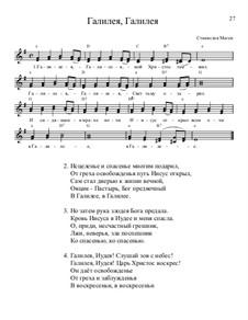 Библейские темы, Nos.1-35, Op.13: No.21 Галилея, Галилея by Станислав Маген