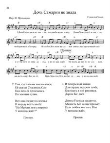 Библейские темы, Nos.1-35, Op.13: No.22 Дочь Самарии не знала by Станислав Маген