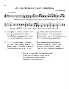 Библейские темы, Nos.1-35, Op.13: No.24 Жил когда-то на земле Спаситель by Станислав Маген