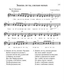 Библейские темы, Nos.1-35, Op.13: No.27 Знаешь ли ты, сколько ясных by Станислав Маген