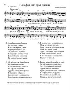Библейские темы, Nos.1-35, Op.13: No.32 Ионафан был друг Давида by Станислав Маген