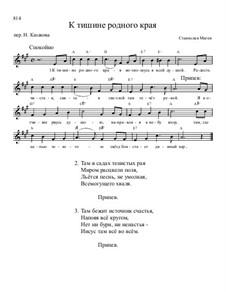 Библейские темы, Nos.1-35, Op.13: No.33 К тишине родного края by Станислав Маген