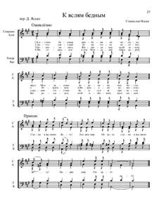 Библейские темы, Nos.1-35, Op.13: No.34 К яслям бедным by Станислав Маген