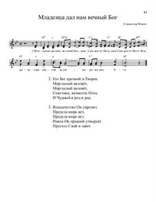 Библейские темы, Nos.36-70, Op.13: No.40 Младенца дал нам вечный Бог by Станислав Маген