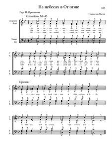 Библейские темы, Nos.36-70, Op.13: No.42 На небесах в Отчизне by Станислав Маген