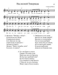 Библейские темы, Nos.36-70, Op.13: No.43 Над волной Тивериады by Станислав Маген