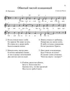 Библейские темы, Nos.36-70, Op.13: No.50 Обвитый чистой плащаницей by Станислав Маген