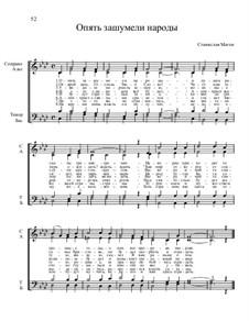 Библейские темы, Nos.36-70, Op.13: No.51 Опять зашумели народы by Станислав Маген