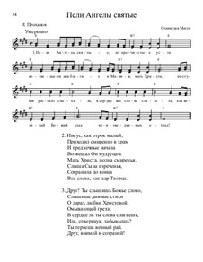 Библейские темы, Nos.36-70, Op.13: No.53 Пели Ангелы святые by Станислав Маген