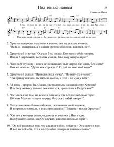 Библейские темы, Nos.36-70, Op.13: No.56 Под тенью навеса by Станислав Маген