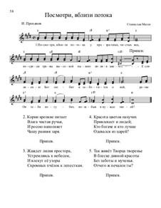 Библейские темы, Nos.36-70, Op.13: No.59 Посмотри, вблизи потока by Станислав Маген