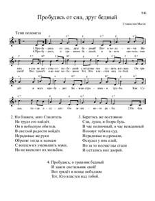 Библейские темы, Nos.36-70, Op.13: No.61 Пробудись от сна by Станислав Маген