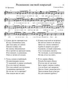 Библейские темы, Nos.36-70, Op.13: No.64 Роскошною листвой покрытый by Станислав Маген