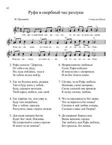 Библейские темы, Nos.36-70, Op.13: No.65 Руфи в скорбный час разлуки by Станислав Маген
