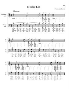 Библейские темы, Nos.36-70, Op.13: No.66 С нами Бог by Станислав Маген