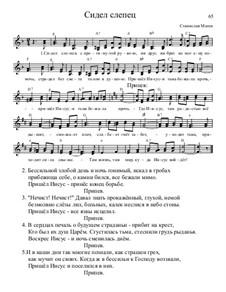 Библейские темы, Nos.36-70, Op.13: No.68 Сидел слепец by Станислав Маген